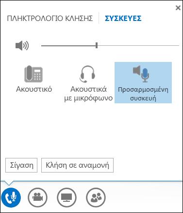 Αλλαγή της συσκευής ήχου στο Lync