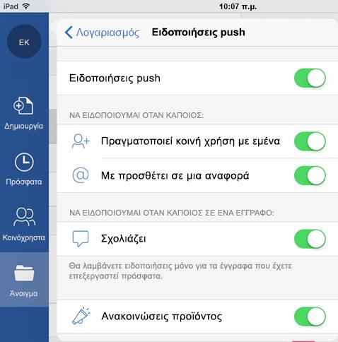 Πατήστε το κουμπί προφίλ για να ρυθμίσετε τις ειδοποιήσεις push για τα κοινόχρηστα έγγραφα