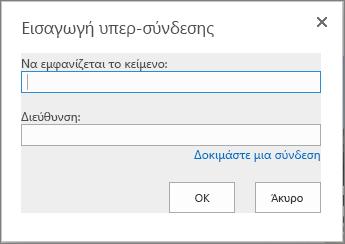 """Στιγμιότυπο οθόνης του παραθύρου διαλόγου """"Εισαγωγή υπερ-σύνδεσης"""" που παρέχει ένα πεδίο """"Να εμφανίζεται το κείμενο"""" για το όνομα της σύνδεσης και ένα πεδίο """"Διεύθυνση"""" για τη διεύθυνση URL της σύνδεσης. Για να βεβαιωθείτε ότι η σύνδεση λειτουργεί, δοκιμάστε την επιλογή """"Δοκιμή σύνδεσης""""."""