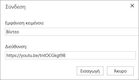 Πλαίσιο σύνδεσης στο PowerPoint Online