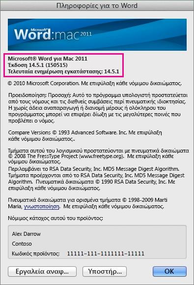 """Το Word για Mac 2011 εμφανίζει τη σελίδα """"Πληροφορίες σχετικά με το Word"""""""