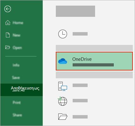 """Παράθυρο διαλόγου """"Αποθήκευση ως"""" του Office που εμφανίζει το φάκελο OneDrive"""