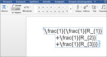Έγγραφο του Word που περιλαμβάνει μια εξίσωση LaTex
