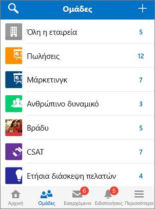 Στιγμιότυπο οθόνης ομάδων στην εφαρμογή Yammer για κινητές συσκευές