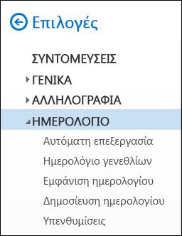 Επιλογές ημερολογίου του Outlook στο web