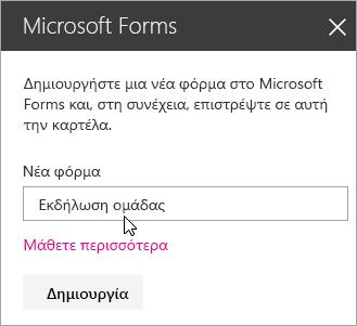Πίνακας τμήματος Web Microsoft Forms για νέα φόρμα.