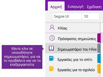 Στιγμιότυπο οθόνης της λίστας σημειωματαρίων στο OneNote