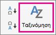 """Στην καρτέλα """"Δεδομένα"""" του Excel, επιλέξτε """"Ταξινόμηση"""""""