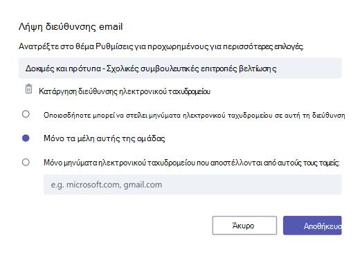 Λήψη email