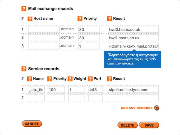 Εισαγωγή τιμών στη σελίδα Add/Modify DNS Zone