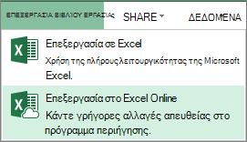 """Επεξεργασία στο Excel Online από το μενού """"Επεξεργασία βιβλίου εργασίας"""""""