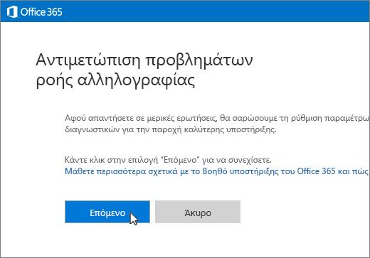 """Στιγμιότυπο της έναρξης του προγράμματος αντιμετώπισης προβλημάτων ροής αλληλογραφίας με επιλεγμένο το κουμπί """"Επόμενο""""."""