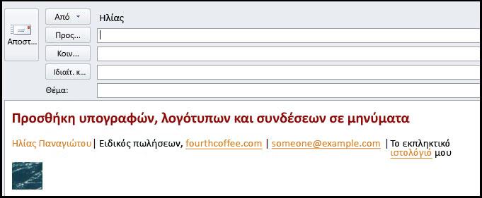 Ηλεκτρονική υπογραφή μηνύματος ηλεκτρονικού ταχυδρομείου