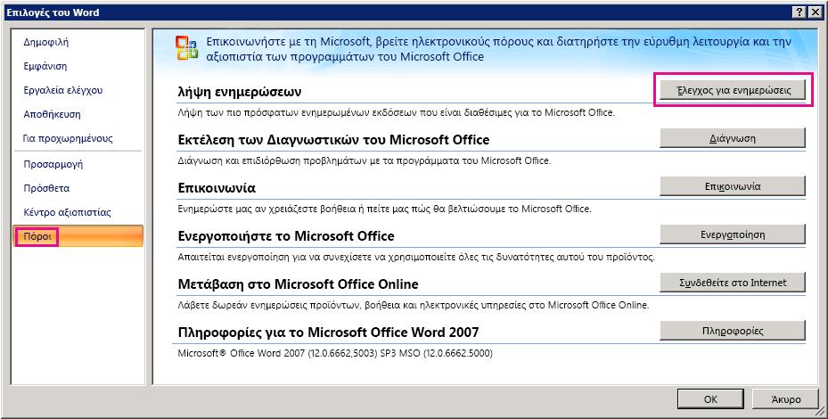 Έλεγχος για ενημερώσεις του Office στο Word 2007