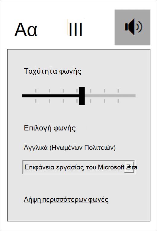 Μενού στοιχείων ελέγχου φωνής σε Καθηλωτική Reader, το τμήμα του εργαλεία εκμάθησης για το OneNote.