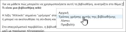 Εισαγωγή σύνδεσης σε Wiki