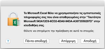 Η γραμμή εντολών της κλειδοθήκης στο Office 2016 για Mac