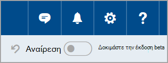Συμμετοχή σε την έκδοση beta του Outlook.com