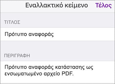 Προσθήκη εναλλακτικού κειμένου σε ενσωματωμένο αρχείο στο OneNote για iOS