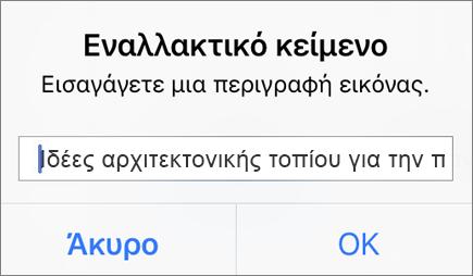 """Μενού """"Εναλλακτικό κείμενο εικόνας"""" του Outlook για iOS"""