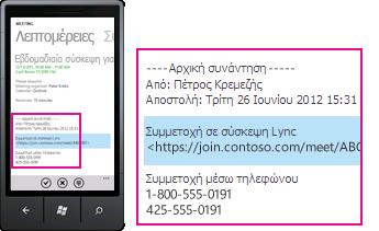 Lync για κινητές συσκευές
