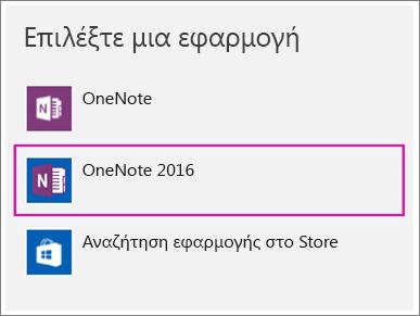 """Στιγμιότυπο οθόνης του στοιχείου """"Επιλογή εφαρμογής"""" στις ρυθμίσεις των Windows 10."""