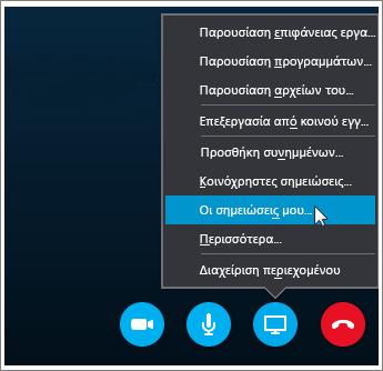 Στιγμιότυπο οθόνης του τρόπου κοινής χρήσης σημειώσεων του OneNote 2016 στο Skype για επιχειρήσεις.