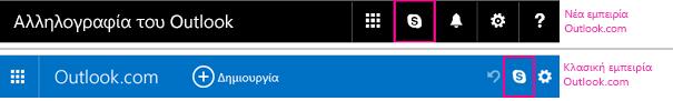 Τα κουμπιά Skype στη νέα και την προηγούμενη εμπειρία του Outlook.com
