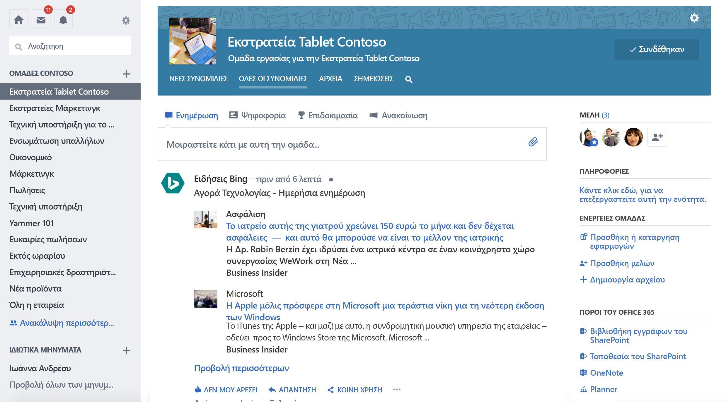 Στιγμιότυπο οθόνης της ενημέρωσης της ομάδας από την υπηρεσία άλλου κατασκευαστή