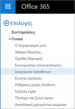 """Στιγμιότυπο οθόνης της ενότητας """"Γενικά"""" του μενού """"Επιλογές"""" στο Outlook, με επισημασμένη την επιλογή """"Διαχείριση πρόσθετων""""."""