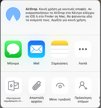 Κοινή χρήση στο OneDrive