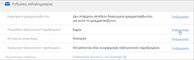 Στιγμιότυπο οθόνης: Επιλέξτε Επεξεργασία για να ρυθμίσετε τις παραμέτρους προώθησης μηνυμάτων ηλεκτρονικού ταχυδρομείου