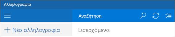 Αναζήτηση στην Αλληλογραφία του Outlook