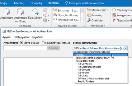 Μετά την εισαγωγή των επαφών στο Gmail, μπορείτε να τις εντοπίσετε στο Office 365, επιλέγοντας το Βιβλίο διευθύνσεων