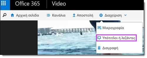 Υποτίτλων βίντεο Office 365