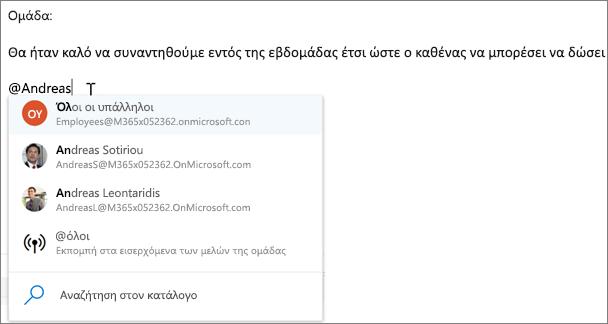 @mentions στο Outlook στο web