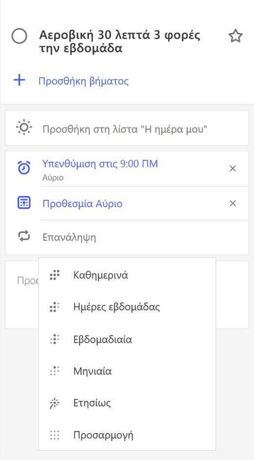 Στιγμιότυπο οθόνης που εμφανίζει την προβολή λεπτομερειών με επανάληψη επιλεγμένο