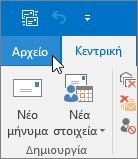 """Στιγμιότυπο οθόνης του μενού """"Αρχείο"""" στο Outlook 2016"""