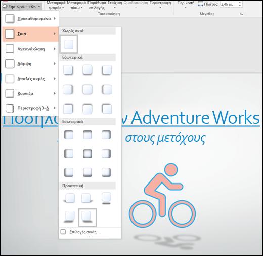 """Προσθέστε εφέ όπως σκιές στα γραφικά SVG σας, χρησιμοποιώντας το εργαλείο """"Εφέ γραφικών"""""""