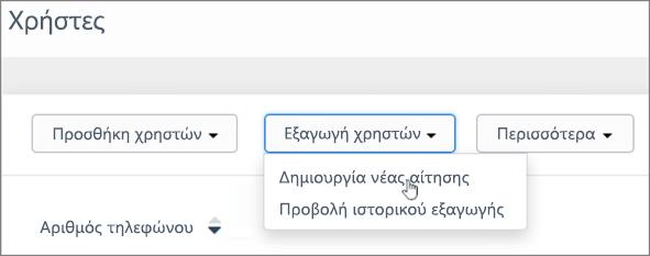 Στιγμιότυπο οθόνης: Δημιουργήστε μια νέα πρόσκληση σε για να εξαγάγετε χρήστες Kaizala