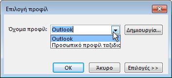 Παράθυρο διαλόγου επιλογής προφίλ του Outlook