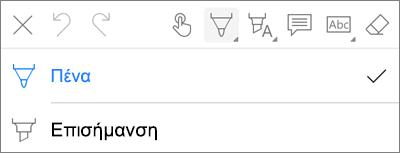 OneDrive για iOS μενού πένας σήμανσης PDF