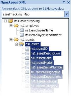 Αντιστοίχιση αρχείου σχήματος Infopath στο Excel