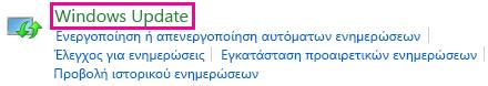 Σύνδεση Windows Update στον Πίνακα Ελέγχου των Windows 8