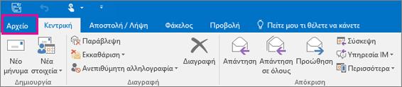 Η εμφάνιση της κορδέλας στο Outlook 2016