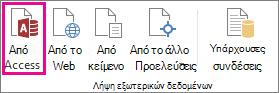 """Κουμπί """"Από την Access"""" στην καρτέλα """"Δεδομένα"""""""
