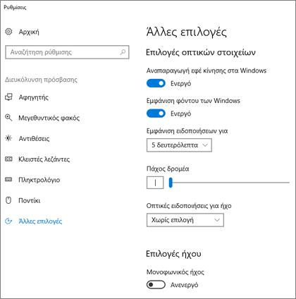 """Το τμήμα παραθύρου """"Διευκόλυνση πρόσβασης, Άλλες επιλογές"""" στις ρυθμίσεις των Windows 10"""
