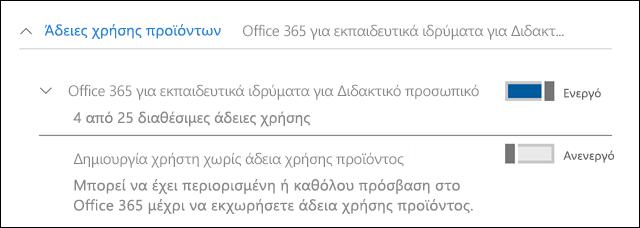 Στιγμιότυπο οθόνης της προσθήκης ενός χρήστη στο Office 365, που εμφανίζει την ενότητα αναπτυγμένη άδειας χρήσης του προϊόντος.