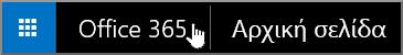 Κουμπί μετάβασης στην Αρχική σελίδα του Office 365