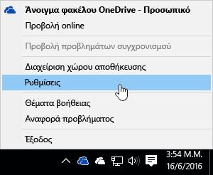 Το μενού συντόμευσης για το εικονίδιο του OneDrive.
